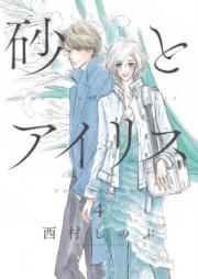 砂とアイリス 第01-03巻 [Suna to Airisu vol 01-03]