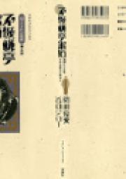 「坊っちゃん」の時代 第01-05巻 [Botchan no Jidai vol 01-05]