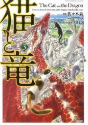 猫と竜 第01-10話 [Neko to Ryu ch01-10]