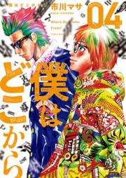 僕はどこから 第01-04巻 [Boku wa Doko kara vol 01-04]