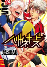 ハリガネサービス 第01-24巻 [Harigane Service vol 01-24]