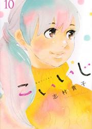 こいいじ 第01-08巻 [Koiiji vol 01-08]
