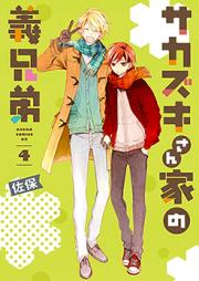 サカズキさん家の義兄弟 第01-04巻 [Sakazuki Sanchi no Gikyodai vol 01-04]