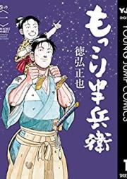 もっこり半兵衛 第01巻 [Mokkori Hanbee vol 01]
