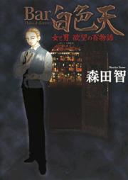 Bar白色天 女と男 欲望の百物語 第01-13巻 [Bar Hakushikiten Onna to Otoko Yokubo no Hyakumonogatari vol 01-13]