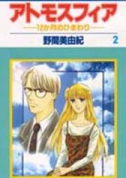 アトモスフィア 第01-02巻 [Atomosufia vol 01-02]