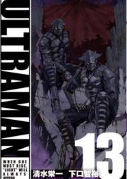 Ultraman 第01-13巻