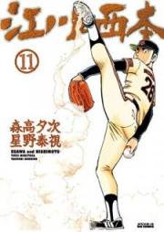 江川と西本 第01-11巻 [Egawa to Nishimoto vol 01-11]
