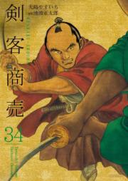 剣客商売 第01-31巻 [Kenkaku Shoubai vol 01-31]