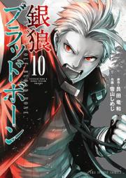 銀狼ブラッドボーン 第01-12巻 [Ginro Blood Bone vol 01-12]