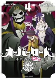 [Novel] オーバーロード 第01-14巻 [Overlord vol 01-14]