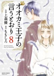 オオカミ王子の言うとおり 第01-05巻 [Okami oji no Iutori vol 01-05]