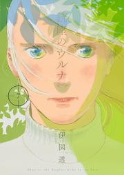 銃座のウルナ 第01-07巻 [Juza no Uruna vol 01-07]