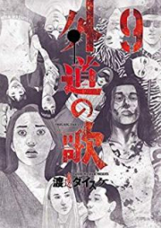 外道の歌 第01-10巻 [Gedo no Uta vol 01-10]