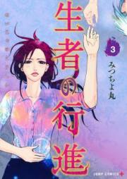 生者の行進 第01-02巻 [Seija no Koshin vol 01-02]
