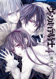 ヴァンパイア騎士 memories 第01-02巻 [Vampire Knight Memories vol 01-02]