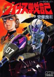 ヴイナス戦記 第01-04巻 [Venus Senki vol 01-04]
