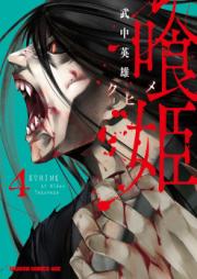 喰姫-クヒメ- 第01-04巻 [Kuhime vol 01-04]