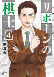 リボーンの棋士 第01-02巻 [Ribon no Kishi vol 01-02]