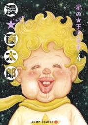 星の王子さま 第01巻 [Hoshi no Ojisama vol 01]