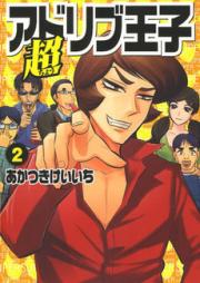 超アドリブ王子 第01-06巻