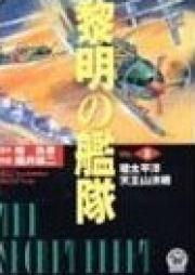 黎明の艦隊コミック版 第10巻 [Reimei no Kantai vol 01]