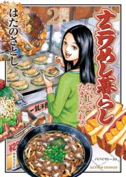 ナニワめし暮らし 第01-07巻 [Naniwa Meshi Kurashi vol 01-07]