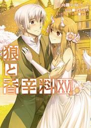 狼と香辛料 第01-16巻 [Ookami to Koushinryou vol 01-16]