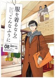 服を着るならこんなふうに 第01-07巻 [Fuku o Kiru Nara Konna Fuu ni vol 01-07]