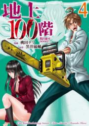 地上100階〜脱出確率0.0001%〜 第01-02巻 [Chijo Hyakkai Dasshutsu Kakuritsu 0.0001% vol 01-02]