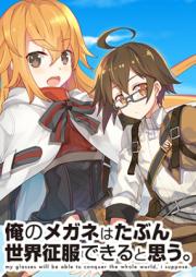 俺のメガネはたぶん世界征服できると思う。 第01-03巻 [Ore no Megane wa Tabun Sekai Seifuku Dekiru to Omo vol 01-03]