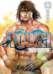 TOUGH 龍を継ぐ男 第01-08巻 [TOUGH Ryu wo Tsugu Otoko vol 01-08]