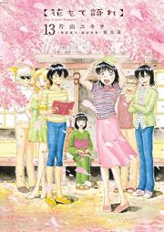 花もて語れ 01-13巻 [Hana mote Katare vol 01-13]