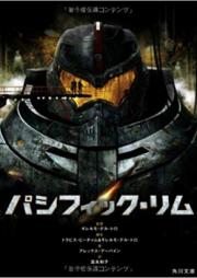 [Novel] パシフィック・リム 第01-02巻 [Pashifikku Rimu vol 01-02]