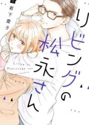 リビングの松永さん 第01-03巻 [Ribingu no Matsunaga san vol 01-03]