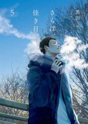 さらば、佳き日 第01-05巻 [Saraba, Yoki Hi vol 01-05]