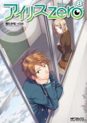 アイリス・ゼロ 第01-08巻 [Iris Zero vol 01-08]