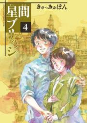 星間ブリッジ 第01-04巻 [Seikan Purijji vol 01-04]