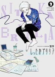 しったかブリリア 第01-02巻 [Shitta ka buriria vol 01-02]