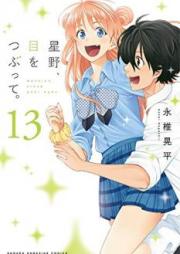 星野、目をつぶって。 第01-13巻 [Hoshino、me wo tsubutte。vol 01-13]