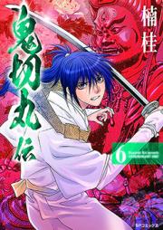 鬼切丸伝 第01-07巻 [Onikirimaruden vol 01-07]