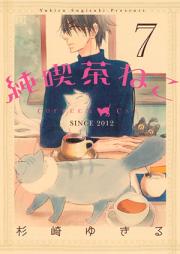 純喫茶ねこ 第01-06巻 [Junkissa Neko vol 01-06]