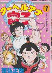 ターヘルアナ富子 第01-02巻 [Taheruana Tomiko vol 01-02]
