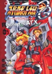 スーパーロボット大戦OG ‐ジ・インスペクター‐ Record of ATX 第01-07巻