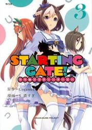 STARTING GATE! ―ウマ娘プリティーダービー― 第01-02巻
