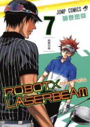 ROBOT×LASERBEAM 第01-07巻