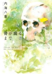 骨が腐るまで 第01-07巻 [Utsumi Hone ga Kusarumade vol 01-07]