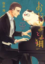 おじさまと猫 第01巻 [Ojisama to Neko vol 01]
