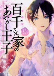 百千さん家のあやかし王子 第01-13巻 [Momochi-san Chi no Ayakashi Ouji vol 01-13]