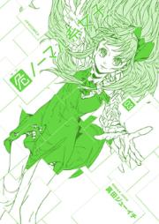危ノーマル系女子 第01-03巻 [Abnormal-kei Joshi vol 01-03]